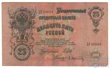Государственный кредитный билет 25 рублей, 1909 г., Шипов-А.Афанасьев