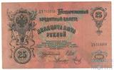 Государственный кредитный билет 25 рублей, 1909 г., Шипов-Метц