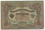 Государственный кредитный билет 3 рубля, 1905 г., Тимашев-Я.Метц