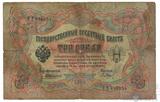 Государственный кредитный билет 3 рубля, 1905 г., Коншин-П.Барышев