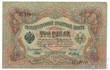 Государственный кредитный билет 3 рубля, 1905 г., Шипов-Я.Метц
