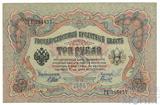 Государственный кредитный билет 3 рубля, 1905 г., Шипов-Гаврилов