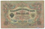 Государственный кредитный билет 3 рубля, 1905 г., Шипов-Сафронов
