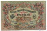 Государственный кредитный билет 3 рубля, 1905 г., Шипов-Гр.Иванов