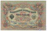 Государственный кредитный билет 3 рубля, 1905 г., Шипов-А.Афанасьев