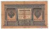 Государственный кредитный билет 1 рубль, 1898 г., С.И.Тимашев-Овчинников