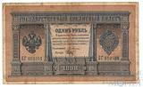 Государственный кредитный билет 1 рубль, 1898 г., Э.Д.Плеске-Брут