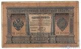 Государственный кредитный билет 1 рубль, 1898 г., Э.Д.Плеске-Наумов