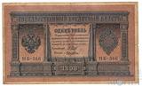 Государственный кредитный билет 1 рубль, 1898 г., Шипов-Лошкин