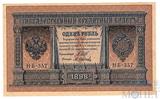 Государственный кредитный билет 1 рубль, 1898 г., Шипов-М.Осипов