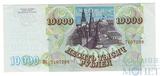 Банк России 10000 рублей, 1994 г., РФ