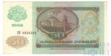 Билет государственного банка СССР 50 рублей, 1992 г.
