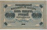 Государственный кредитный билет 5000 рублей, 1918 г., Г.Л. Пятаков - П. Барышев