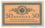 Казначейский разменный знак, 50 копеек, 1915 г.