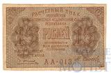 Расчетный знак РСФСР 15 рублей, 1919 г., Пятаков- М.Осипов