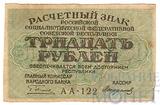Расчетный знак РСФСР 30 рублей, 1919 г., Пятаков- Стариков