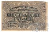 Расчетный знак РСФСР 60 рублей, 1919 г., Пятаков-Г. де Милло