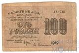 Расчетный знак РСФСР 100 рублей, 1919 г., Крестинский-Ев.Гейльман