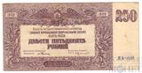 Билет государственного казначейства вооруженных сил юга России, 250 рублей 1920 г., VF