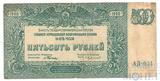 Билет государственного казначейства вооруженных сил юга России, 500 рублей 1920 г.,VF