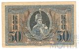Билет Ростовской на Дону конторы Государственного банка, 50 копеек 1918 г., VF