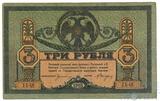 Денежный знак Ростовской на Дону конторы Госбанка, 3 рубля 1918 г., VF