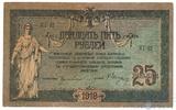 Денежный знак Ростовской на Дону конторы Госбанка, 25 рублей 1918 г., VF