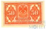 Казначейский знак, 50 копеек, 1919 г., Сибирское временное правительство.