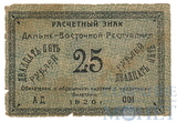 Расчетный знак, 25 рублей 1920 г.,  Дальне-Восточная Республика