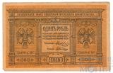 Казначейский знак, 1 рубль, 1918 г., Сибирское временное правительство.
