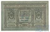 Казначейский знак, 5 рублей, 1918 г., Сибирское временное правительство.