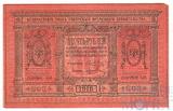 Казначейский знак, 10 рублей, 1918 г., Сибирское временное правительство.
