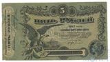 Разменный билет города Одессы, 5 рублей 1917 г.