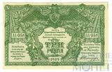 Билет государственного казначейства вооруженных сил юга России, 3 рубля 1919 г.
