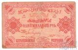 один миллион рублей, 1922 г., Азербайджанская ССР, VF