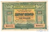 100 рублей, 1919 г.. Армения