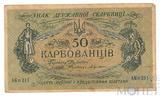 50 карбованцев, 1918 г., Украина, VF