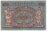 100 гривен, 1918 г., Украинская Народная Республика, F