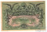 Разменный билет города Одессы, 25 рублей 1917 г.