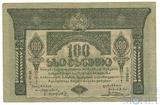 100 рублей, 1919 г., Грузия, VF