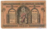 500 рублей, 1919 г., Грузия, VF