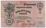 Государственный кредитный билет 25 рублей, 1909 г., Шипов-Морозов