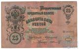 Государственный кредитный билет 25 рублей, 1909 г., Коншин-Шмидт