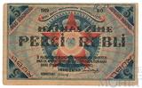 5 рублей, 1919 г., Латвия