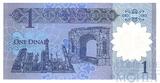 1 динар, 2019 г., Ливия