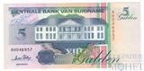 5 гульденов, 1995 г., Суринам