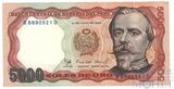 5000 инти, 1985 г., Перу