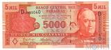 5000 гуарани, 2005 г., Парагвай