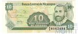 10 сентаво, 1991 г., Никарагуа