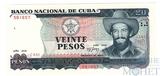 20 песо, 1991 г., Куба